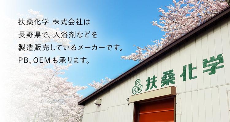扶桑化学 株式会社は長野県で、入浴剤などを製造販売しているメーカーです。PB、OEMも承ります。