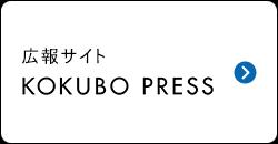 広報サイト KOKUBO PRESS