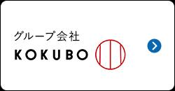 グループ会社 KOKUBO