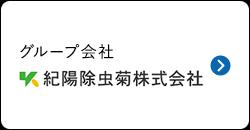 グループ会社 紀陽除虫菊株式会社